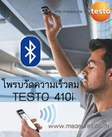 โพรบวัดความเร็วลม Testo 410i