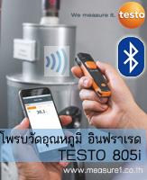 โพรบวัดอุณหภูมิแบบอินฟราเรด รุ่น Testo 805i