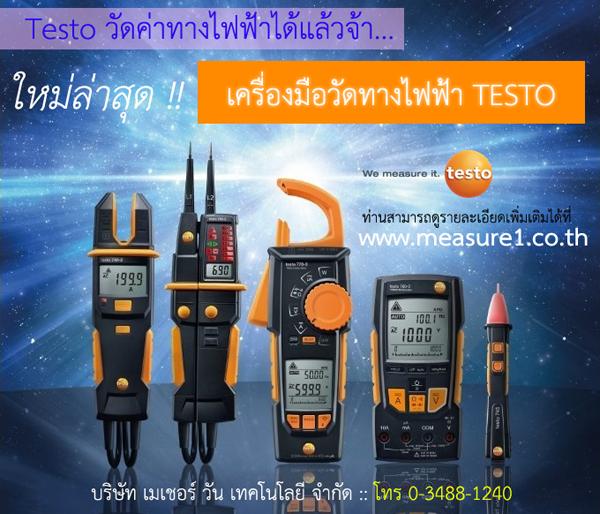 เครื่องมือวัดทางไฟฟ้าของ Testo