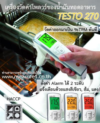 เครื่องวัดค่าโพลาร์ Testo 270