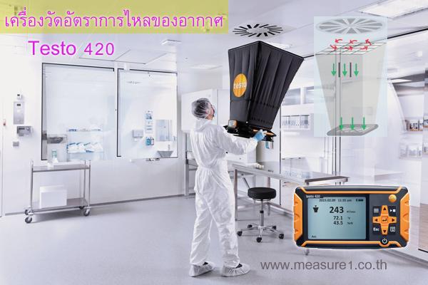 เครื่องวัดอัตราการไหลของอากาศ testo 420